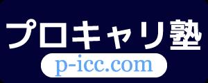 セルフ・キャリアドック 支援キャリコンなら【プロキャリ塾】