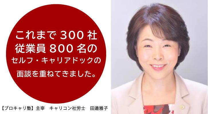 キャリアコンサルタント 社会保険労務士 田邉雅子