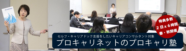 田邉雅子 プロキャリ塾